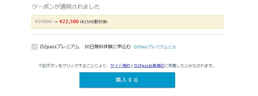 登録画面クーポンコード入力完了後